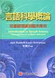 Cover of 言語科學概論