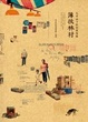 Cover of 薄扶林村