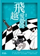 Cover of 飛越愛麗絲