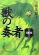 Cover of 獣の奏者 I 闘蛇編