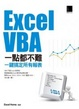 Cover of Excel VBA一點都不難