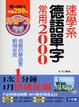 Cover of 速學系德語單字常用2000