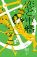 Cover of 恋と軍艦(3)