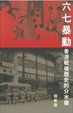 Cover of 六七暴動