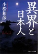 Cover of 異界と日本人