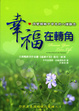 Cover of 幸福在轉角