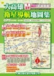 Cover of 大高雄衛星導航地圖集