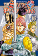 Cover of The Seven Deadly Sins vol. 16