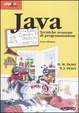 Cover of Java