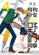 Cover of 月刊少女野崎同學 4