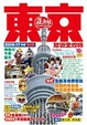 Cover of 東京旅遊全攻略