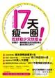 Cover of 17天瘦一圈!吃好動少又快瘦