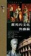 Cover of 羅馬的文化與藝術