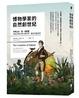 Cover of 博物學家的自然創世紀