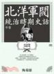 Cover of 北洋軍閥統治時期史話