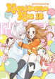 Cover of Kamisama Kiss vol. 18