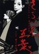Cover of さらい屋五葉 8