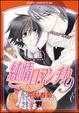 Cover of 純情ロマンチカ(9)