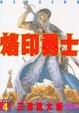 Cover of 烙印勇士 4