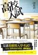 Cover of 高校入試