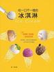Cover of 吃一口不一樣的冰淇淋