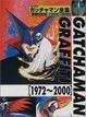 Cover of ガッチャマン全集―Gatchaman graffiti