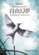 Cover of 自由幻夢