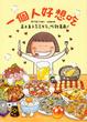 Cover of 一個人好想吃:高木直子念念不忘,吃飽萬歲!