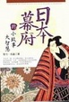 Cover of 日本幕府的小故事大智慧