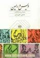 Cover of ویس و رامین