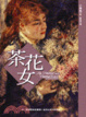 Cover of 茶花女