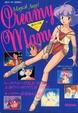 Cover of 魔法の天使クリィミーマミ