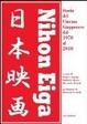 Cover of Nihon Eiga