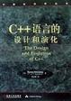 Cover of C++语言的设计和演化