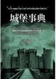Cover of 城堡事典