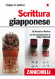 Cover of Scrittura giapponese