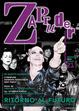 Cover of Ritorno al futuro. Movimenti, culture e attivismo negli anni Ottanta
