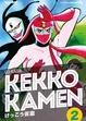 Cover of Kekko Kamen vol. 2
