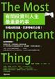 Cover of 有關投資與人生最重要的事