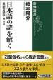 Cover of 日本語の謎を解く