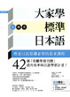 Cover of 大家學標準日本語 初級本