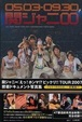 Cover of 関ジャニ∞「えっ!  ホンマ! ? ビックリ! !  TOUR 2007」密着ドキュメント写真集