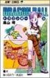 Cover of ドラゴンボール
