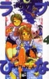 Cover of Love Hina, Band 4