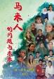 Cover of 馬來人的問題與未來