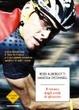 Cover of Il texano dagli occhi di ghiaccio. Lance Armstrong, il Tour de France e il più grande scandalo sportivo di tutti i tempi