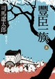 Cover of 豐臣一族 上