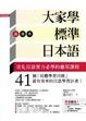 Cover of 大家學標準日本語【高級本】