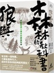 Cover of 狼與森林的教科書
