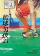 Cover of 籃球男孩21 (Boy21)